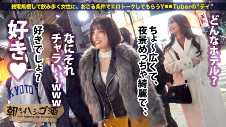 朝までハシゴ酒 66 in浜松町駅周辺 マロン 22歳 ラウンジ嬢 / ハヅキ 23歳 ラウンジ嬢 14