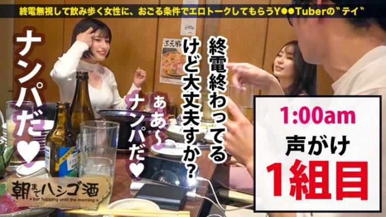 朝までハシゴ酒 66 in浜松町駅周辺 マロン 22歳 ラウンジ嬢 / ハヅキ 23歳 ラウンジ嬢 3