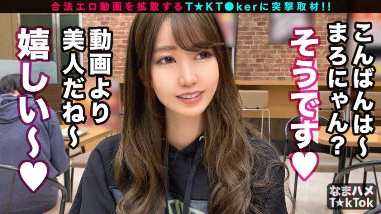 なまハメT☆kTok Report.7 まろん 24歳 8回中出しOKなカフェ店員 4