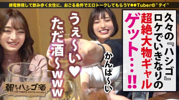 朝までハシゴ酒 66 in浜松町駅周辺 マロン 22歳 ラウンジ嬢 / ハヅキ 23歳 ラウンジ嬢 4