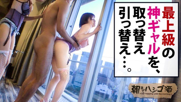 朝までハシゴ酒 66 in浜松町駅周辺 マロン 22歳 ラウンジ嬢 / ハヅキ 23歳 ラウンジ嬢 50