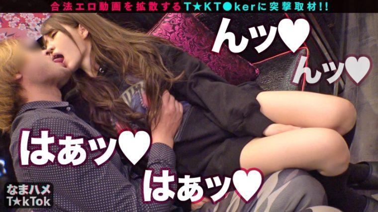 なまハメT☆kTok Report.7 まろん 24歳 8回中出しOKなカフェ店員 6