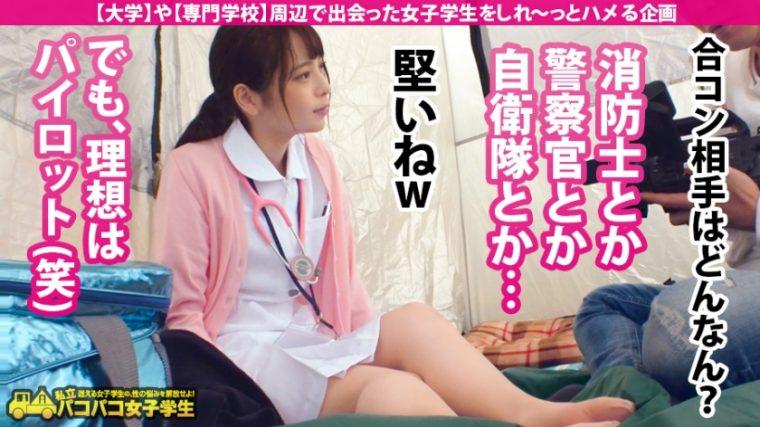 私立パコパコ女子学生 みなみちゃん 20歳 H看護専門学校 7