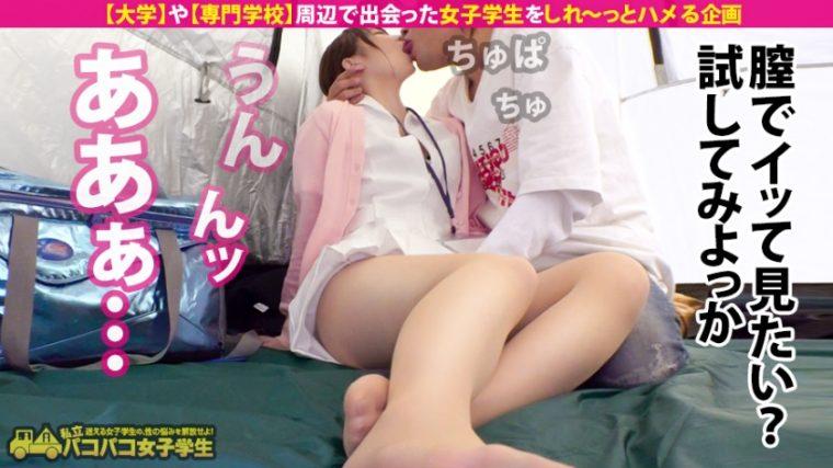 私立パコパコ女子学生 みなみちゃん 20歳 H看護専門学校 9