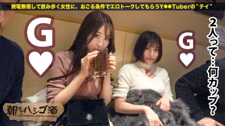 朝までハシゴ酒 66 in浜松町駅周辺 マロン 22歳 ラウンジ嬢 / ハヅキ 23歳 ラウンジ嬢 10