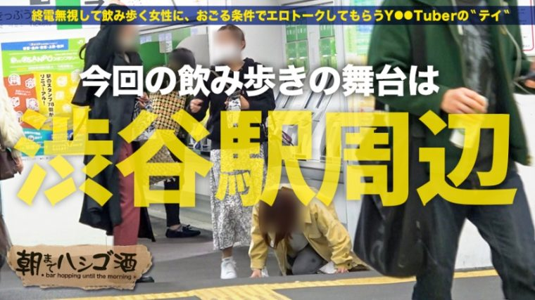 朝までハシゴ酒 67 in渋谷駅周辺 ミツキ 21歳 舞台女優(卵) 1