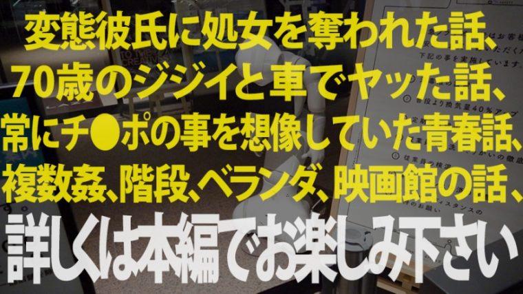 朝までハシゴ酒 67 in渋谷駅周辺 ミツキ 21歳 舞台女優(卵) 13