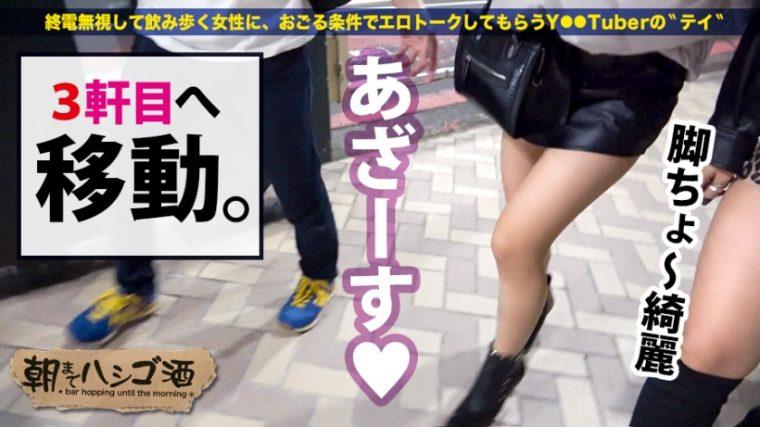 朝までハシゴ酒 67 in渋谷駅周辺 ミツキ 21歳 舞台女優(卵) 14