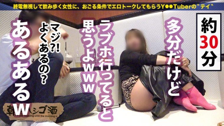 朝までハシゴ酒 67 in渋谷駅周辺 ミツキ 21歳 舞台女優(卵) 18