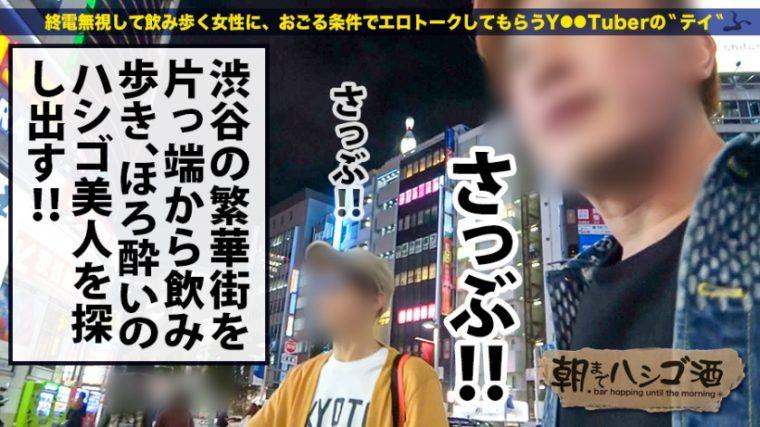 朝までハシゴ酒 67 in渋谷駅周辺 ミツキ 21歳 舞台女優(卵) 2