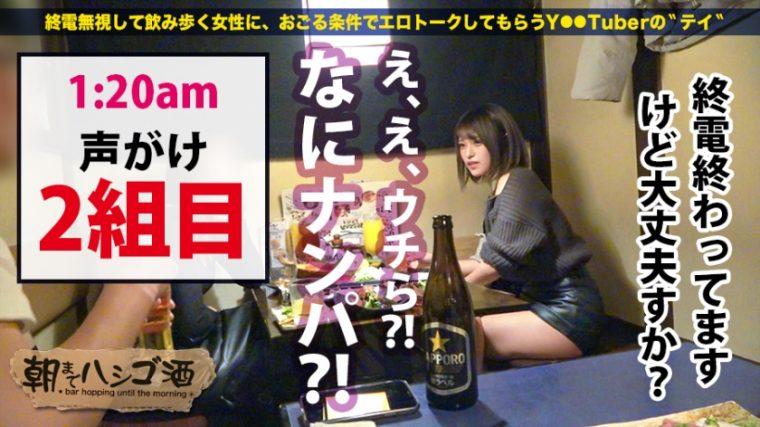 朝までハシゴ酒 67 in渋谷駅周辺 ミツキ 21歳 舞台女優(卵) 3