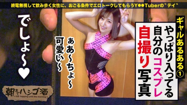 朝までハシゴ酒 67 in渋谷駅周辺 ミツキ 21歳 舞台女優(卵) 6