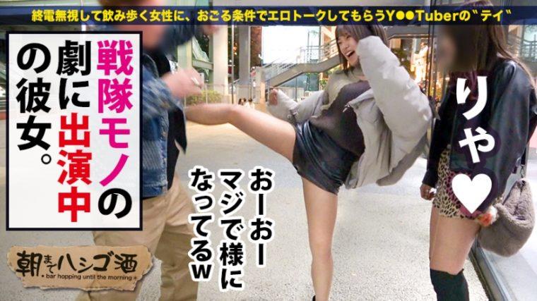 朝までハシゴ酒 67 in渋谷駅周辺 ミツキ 21歳 舞台女優(卵) 9