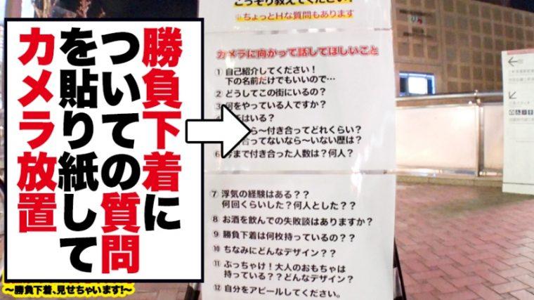 【性豪ギャル自宅中出し】勝負下着、見せちゃいます!vol.10 れん 22歳 ぱいぱいズリ子 1
