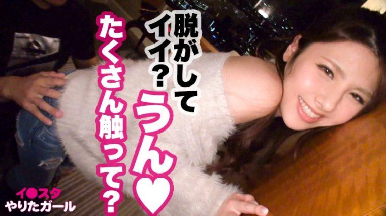 イ●スタやりたガール。其の拾参 イブ・バイブレーション 27歳 性の求道者・渋谷バイブバー店員 12