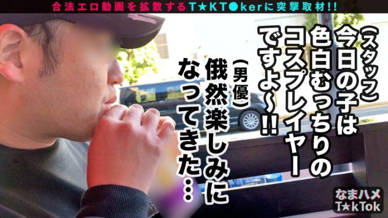 なまハメT☆kTok Report.11 かのん 19歳 脱いだらスゴイ専門学生 3