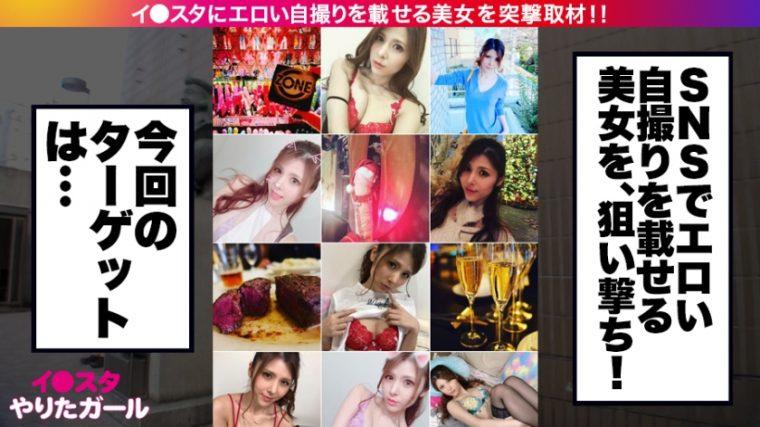 イ●スタやりたガール。其の拾参 イブ・バイブレーション 27歳 性の求道者・渋谷バイブバー店員 3