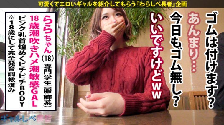 ギャルしべ長者46人目 覚醒F乳GALらら 18歳 専門学生(服飾系) 4