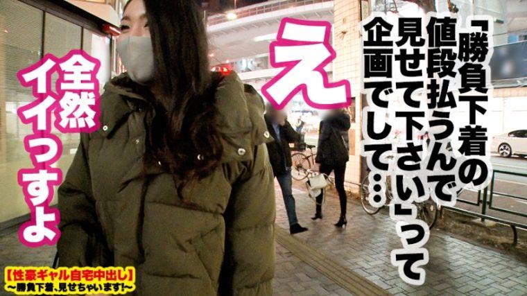 【性豪ギャル自宅中出し】勝負下着、見せちゃいます!vol.10 れん 22歳 ぱいぱいズリ子 4