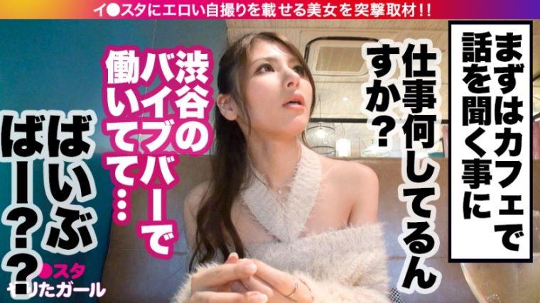 イ●スタやりたガール。其の拾参 イブ・バイブレーション 27歳 性の求道者・渋谷バイブバー店員 7