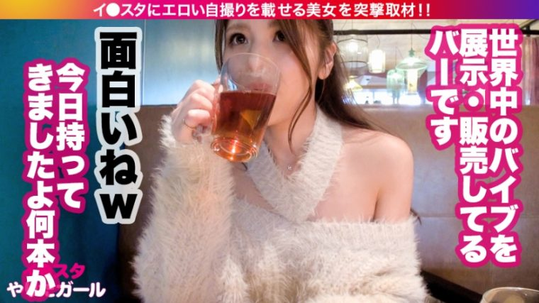 イ●スタやりたガール。其の拾参 イブ・バイブレーション 27歳 性の求道者・渋谷バイブバー店員 8