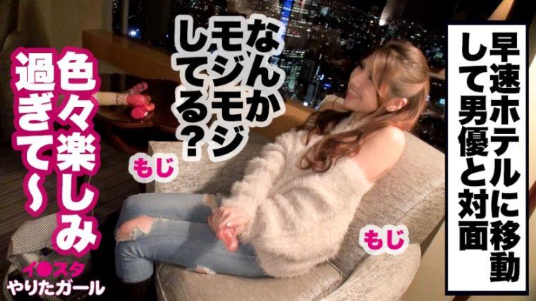 イ●スタやりたガール。其の拾参 イブ・バイブレーション 27歳 性の求道者・渋谷バイブバー店員 9