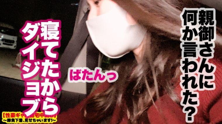 【性豪ギャル自宅中出し】勝負下着、見せちゃいます!vol.10 れん 22歳 ぱいぱいズリ子 9