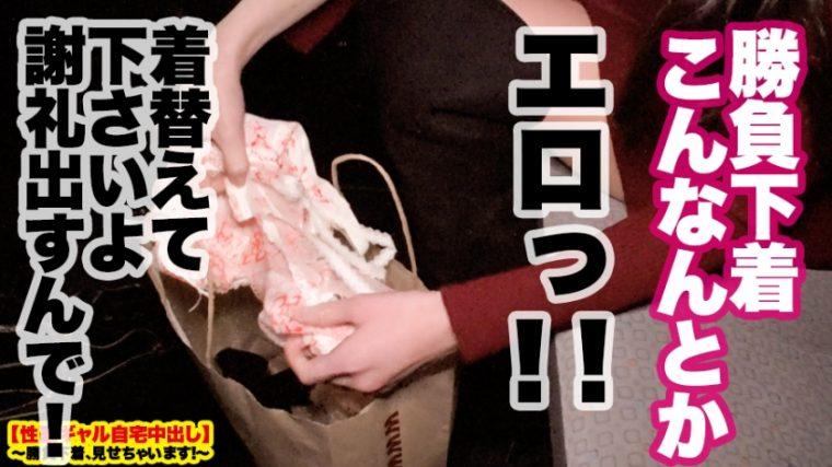 【性豪ギャル自宅中出し】勝負下着、見せちゃいます!vol.10 れん 22歳 ぱいぱいズリ子 10