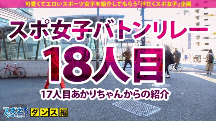 スポえろジャーニー18人目 ノリノリG乳ダンサー サラちゃん 20歳 超ハメ騎乗位ダンサー 1