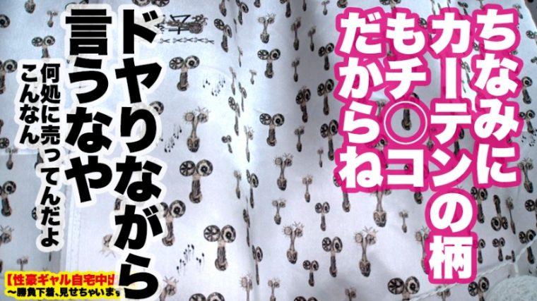 【性豪ギャル自宅中出し】勝負下着、見せちゃいます!vol.11 伊藤さん 25歳 ち○ちんハンター階級三ツ星(トリプルハンター) 15