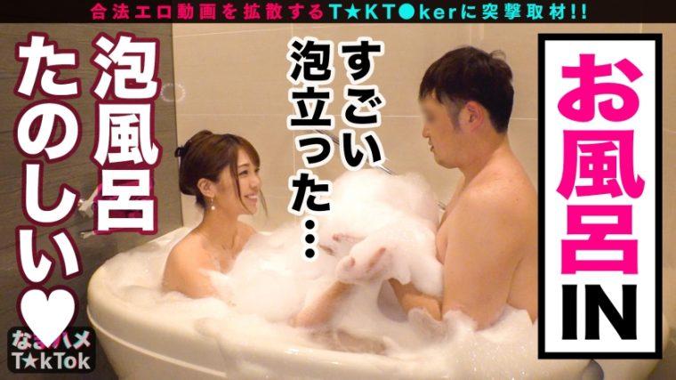 なまハメT☆kTok Report.14 あやな 24歳 またがり踊るチアガール 19