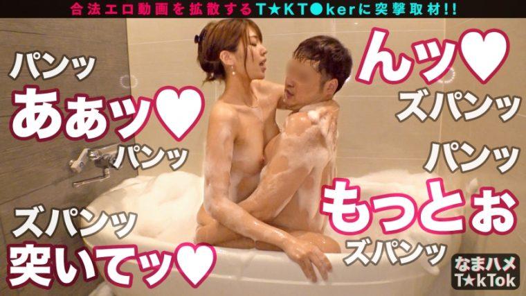 なまハメT☆kTok Report.14 あやな 24歳 またがり踊るチアガール 21