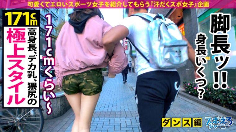 スポえろジャーニー18人目 ノリノリG乳ダンサー サラちゃん 20歳 超ハメ騎乗位ダンサー 3