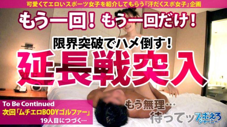スポえろジャーニー18人目 ノリノリG乳ダンサー サラちゃん 20歳 超ハメ騎乗位ダンサー 34