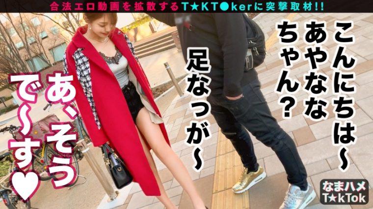 なまハメT☆kTok Report.14 あやな 24歳 またがり踊るチアガール 4