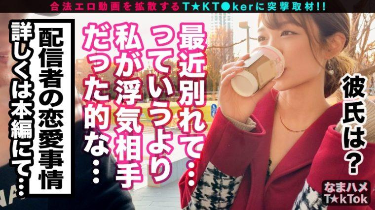 なまハメT☆kTok Report.14 あやな 24歳 またがり踊るチアガール 5