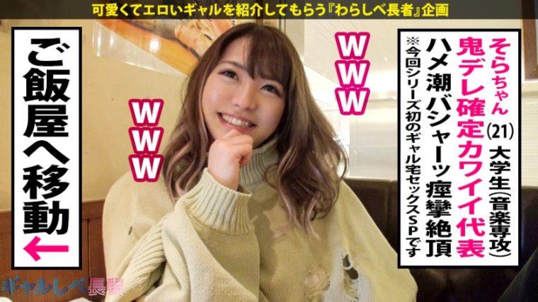 ギャルしべ長者50人目 カワイイJAPAN代表そらちゃん 21歳 ハメ潮女子大生 3