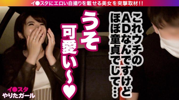 イ●スタやりたガール。其の拾七 エリサ 21歳 秋田産Hカップ現役JDギャル 7