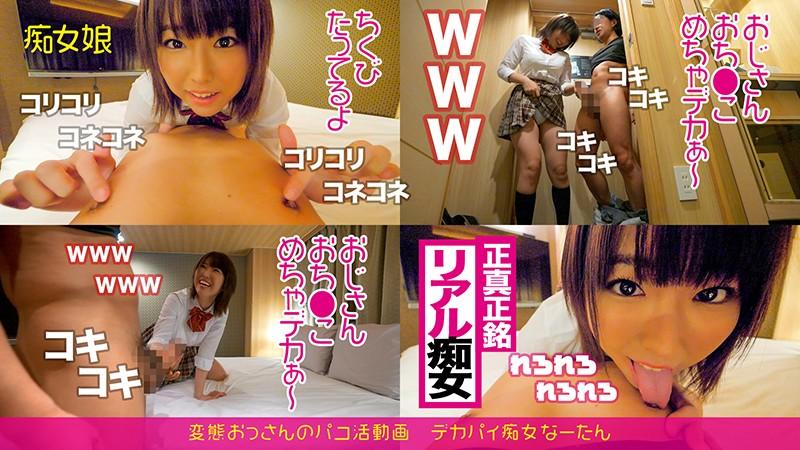 変態おっさんのパコ活動画 デカパイ痴女なーたん 松本菜奈実 2