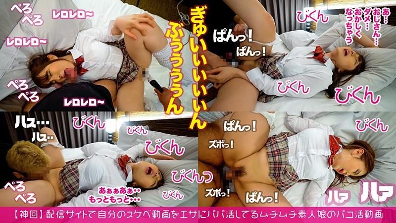 【神回】配信サイトで自分のスケベ動画をエサにパパ活してるムチムチ素人娘のパコ活動画 4