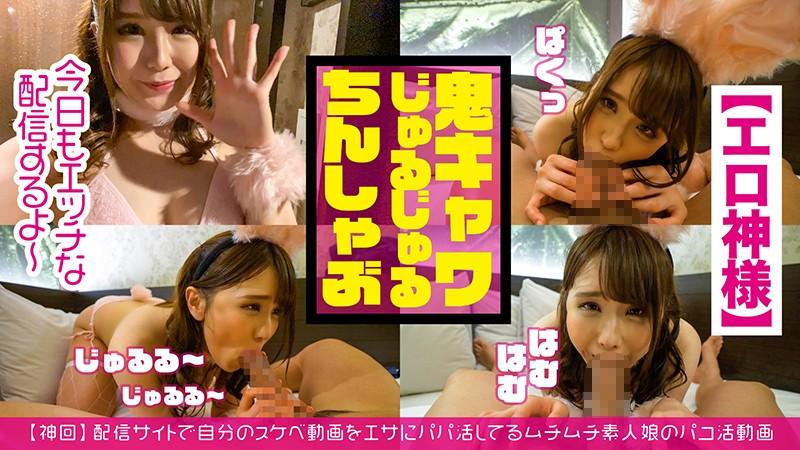 【神回】配信サイトで自分のスケベ動画をエサにパパ活してるムチムチ素人娘のパコ活動画 7