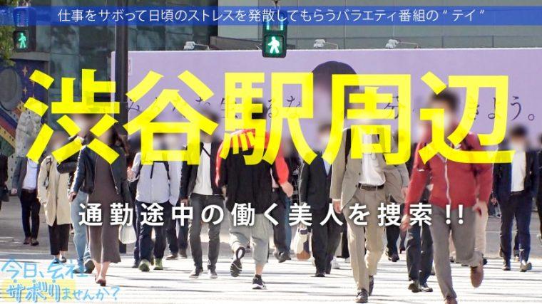 今日、会社サボりませんか?34in渋谷 ひなこちゃん 21歳 モデル系アパレル店員 1
