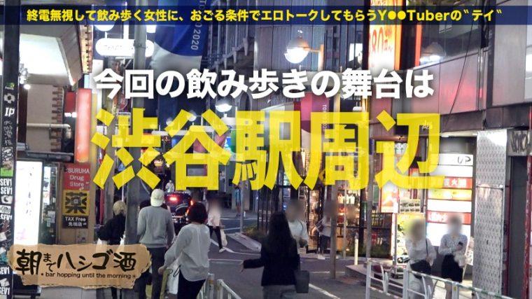 朝までハシゴ酒 74 in渋谷駅周辺 ナツメ 23歳 ガールズバー店員 1