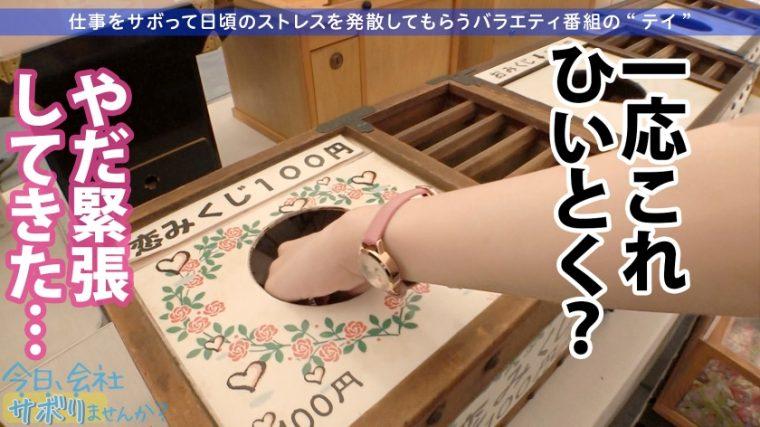 今日、会社サボりませんか?34in渋谷 ひなこちゃん 21歳 モデル系アパレル店員 11