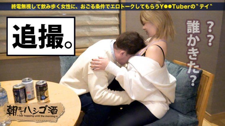 朝までハシゴ酒 74 in渋谷駅周辺 ナツメ 23歳 ガールズバー店員 11