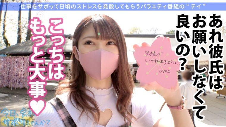 今日、会社サボりませんか?34in渋谷 ひなこちゃん 21歳 モデル系アパレル店員 13