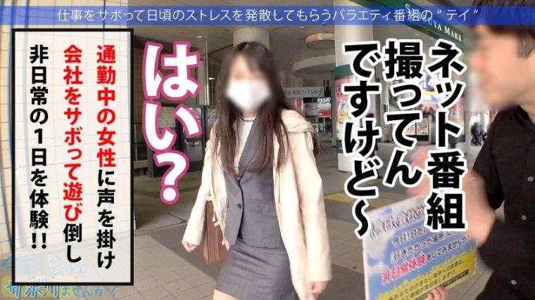 今日、会社サボりませんか?34in渋谷 ひなこちゃん 21歳 モデル系アパレル店員 2