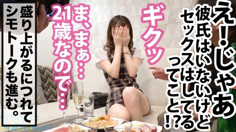 今日、会社サボりませんか?34in渋谷 ひなこちゃん 21歳 モデル系アパレル店員 23