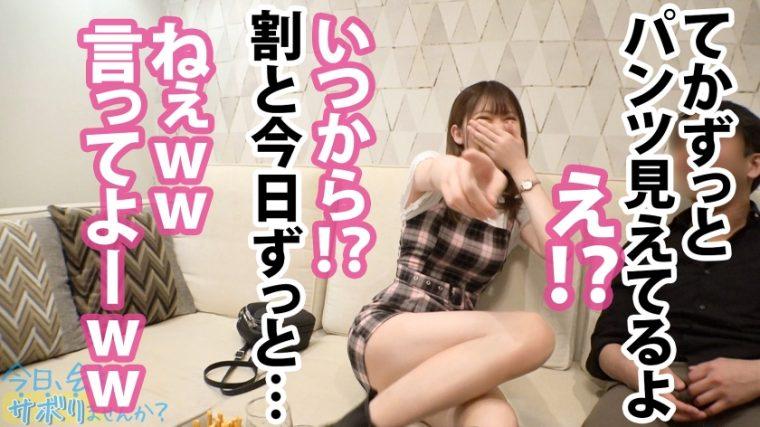 今日、会社サボりませんか?34in渋谷 ひなこちゃん 21歳 モデル系アパレル店員 24