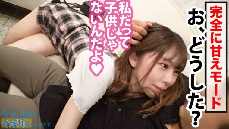 今日、会社サボりませんか?34in渋谷 ひなこちゃん 21歳 モデル系アパレル店員 26